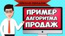 Школа продаж Шаги продаж Пример алгоритма продаж Как увеличить продажи товара