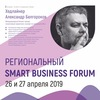 Smart Business Forum - 26-27 апреля - Киров