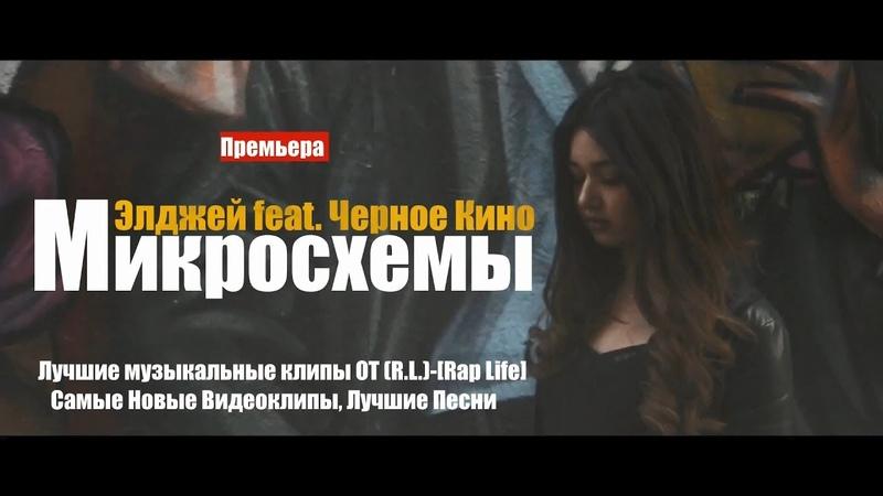 Элджей ft. Черное кино - Микросхемы (2018Клип)