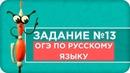 Как сделать 13 задание ОГЭ по русскому языку Последовательное однородное и неоднородное подчинение