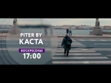 Piter by Каста на телеканале ТНТ4