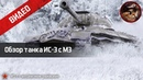 Обзор мнение ИС-3 с МЗ World of Tanks WaffenCat