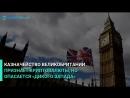 News 20.09 XRP, Tron, BitBay, Роджер Вер, Великобритания
