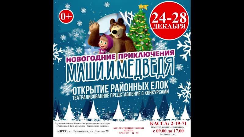 Новогоднее приключения Маши и Медведя - Новогодние театрализованные районные елки