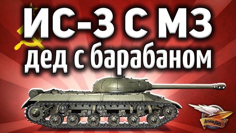 ИС-3 с МЗ - Я хочу его! Супер дед с имбовым барабаном - Гайд [wot-vod.ru]