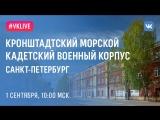 Торжественное открытие нового учебного года в Кронштадском морском кадетском корпусе. Прямая трансляция