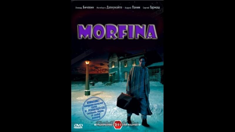 MORFINA Alexey Balabanov Морфий Балабанов Алексей