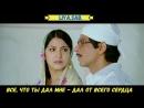 В тебе мне видится сам Бог | Эту пару создал Бог | Tujh Mein Rab Dikhta Hai | Rab Ne Bana Di Jodi | Shah Rukh Khan | LIYA.SAB.