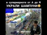 Украли шампуни [MDK DAGESTAN]