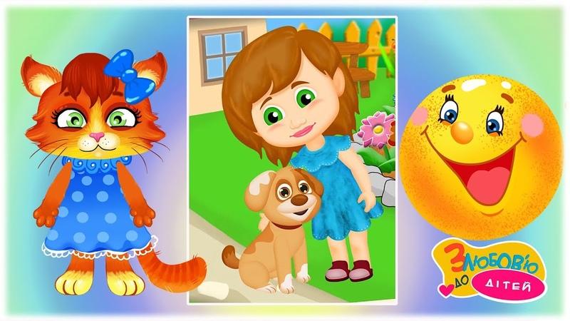 ЦУЦЕНЯ - милі дитячі пісні та розвиваючі мультфільми українською мовою для дітей