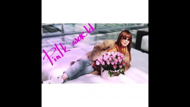 С Днем рождения новой песни Розовый мир! 🎂🌹☺ Happy Birthday Pink World!