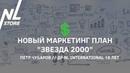 Новый маркетинг план NL International Звезда 2000 Петр Чубаров ДР NL International 18 лет