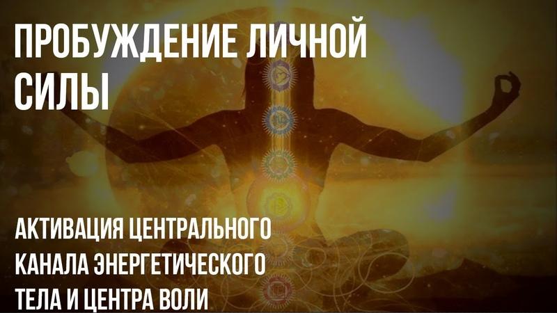 ☯ Активация Центрального Канала Энергетического Тела и Центра Воли ☯ Пробуждение Личной Силы