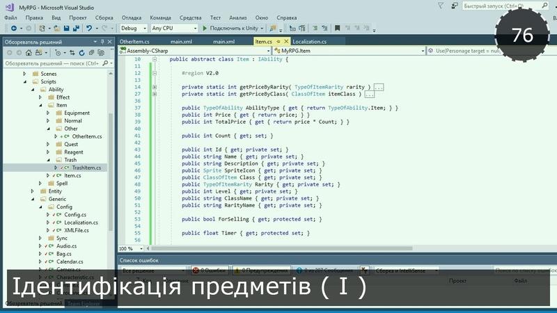 Unity3D Українською. Моя RPG. Ідентифікація предметів ( I )