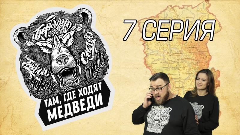 Там, где ходят медведи: Кемерово и Новокузнецк.Северная и южная столицы Кузбасса (7 серия)