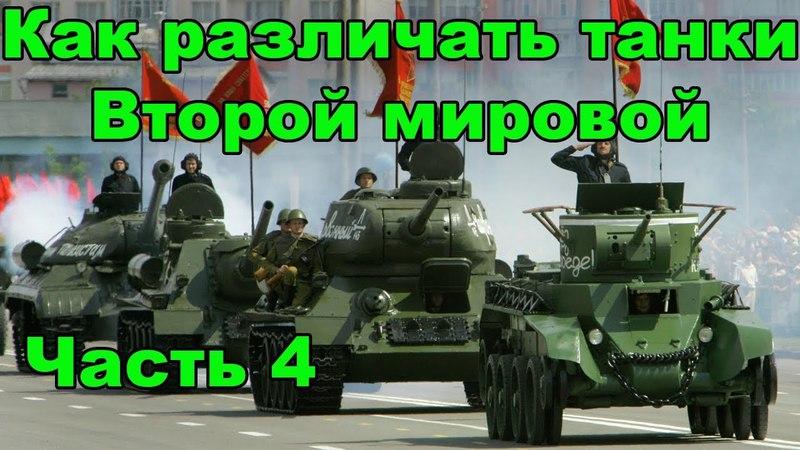 ТАНКИ ВТОРОЙ МИРОВОЙ ВОЙНЫ. ЧАСТЬ 4: Т-28 И Т-35 (СССР)