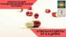 Боли в суставах.Препараты для похудения.Советы от А.А.Дуйко Новые препараты Тибетская формула