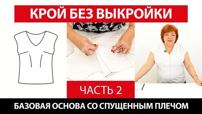 Крой без выкройки сразу на ткани Построение базовой основы со спущенным плечом с Ириной Паукште Ч 2
