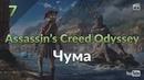 Assassins Creed Odyssey 7 Смерть Дельца. Чума