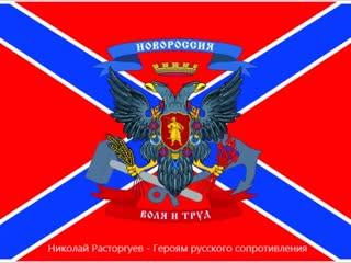 Героям Русского сопротивления павшим в боях за Новороссию
