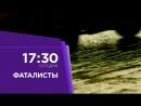 Телесериал Фаталисты. Премьера на телеканале 78.