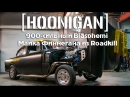 Hoonigan: Майк Финнеган из Roadkill привез свой 900-сильный Blasphemi [BMIRussian]