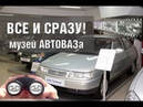 История АВТОВАЗа через реальные модели автомобилей