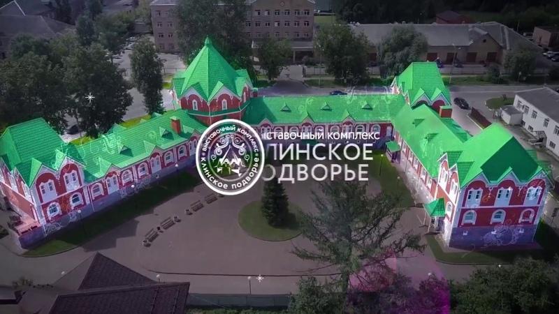 Klinskoe Podvorie. Музей ёлочной игрушки Клинское подворье