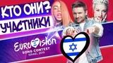 КТО ОНИ УЧАСТНИКИ ЕВРОВИДЕНИЯ 2019 СОПЕРНИКИ У СЕРГЕЯ ЛАЗАРЕВА EUROVISION 2019 ISRAEL
