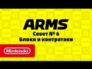 Совет ARMS № 6 — Блоки и контратаки (Nintendo Switch)