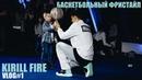 Фристайл Шоу Kirill Fire Vlog 1