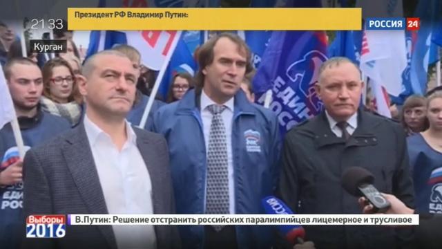 Новости на Россия 24 • Единороссы по всей стране провели митинги благодарности