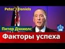 Питер Дэниелс 1 Факторы успеха