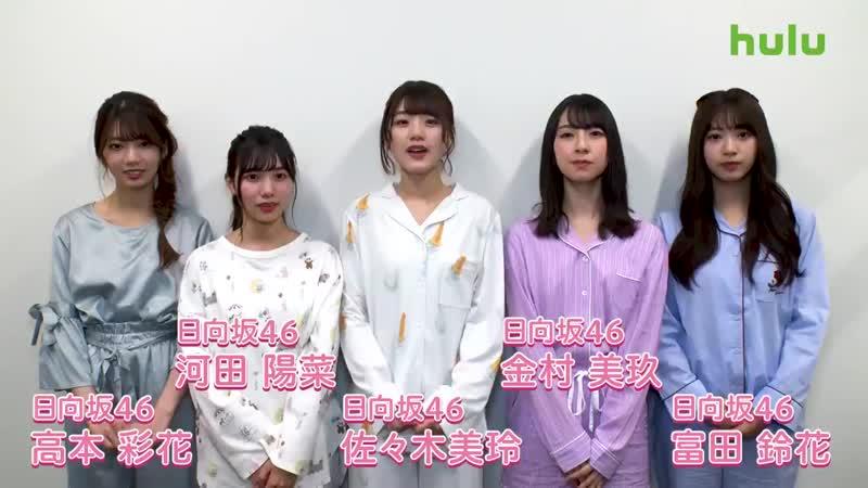 本日、深夜1:29か「HINABINGO!」(日本テレビ)の放送がスタート✨日向坂46 が全力でバラエティ企画に挑戦😆放送終了後、地上波完全版とパジャマ姿で女子トークをする
