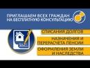 Юридическая компания Тандем, Уфа