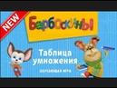 Барбоскины игры видео 2017 играть онлайн бесплатно Таблица Умножение 2 серия / Barbosky video games