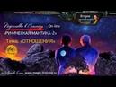 2 подготовительное к семинару Руны Мантика 2