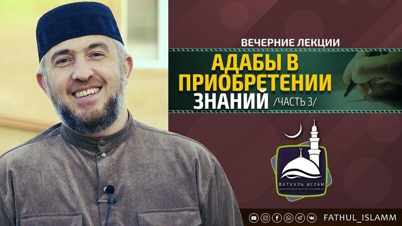 Адабы в приобретении знаний /часть 3/ | Абдуллахаджи Хидирбеков | FATHUL ISLAM