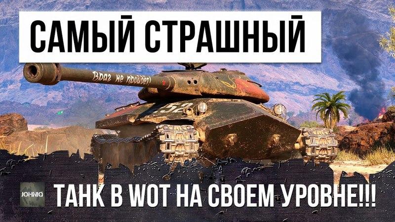 СОЖРАЛ ВРАГОВ КАК В МАКДАКЕ САМЫЙ СТРАШНЫЙ ТАНК НА СВОЕМ УРОВНЕ worldoftanks wot танки wot