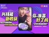[VIDEO] 180831 Lay @ Meipai App Weibo Update