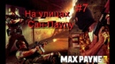 Прохождение Max Payne 3. 7 часть. На улицах Сан-Паулу