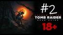 Shadow of the Tomb Raider 2 Новогодняя Лариска!