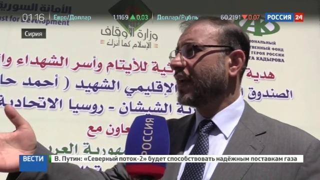 Новости на Россия 24 • Чечня оказала гуманитарную помощь сирийским детям