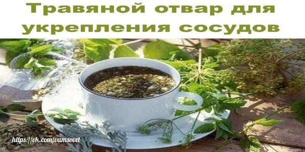 Травяной отвар для укрепления сосудов. Рецепт под фото.  Отвар на основе сочетания целебных трав поможет вам укрепить сосуды, особенно это актуально для страдающих сахарным диабетом и вегетососудистой дистонией, а также всем тем, кого мучают головные боли