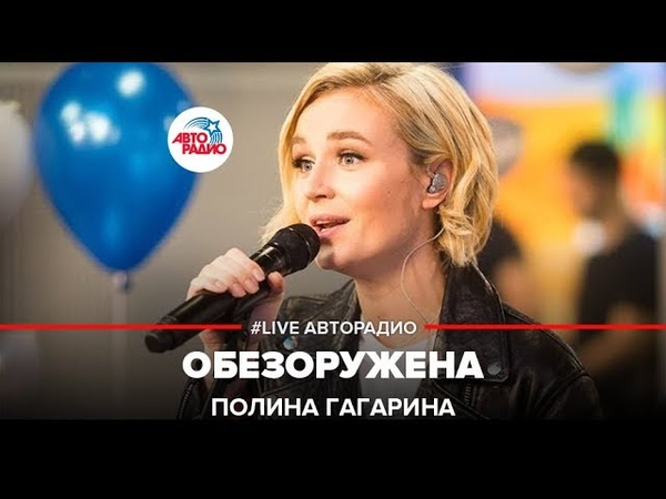 Полина Гагарина - Обезоружена (LIVE Авторадио)