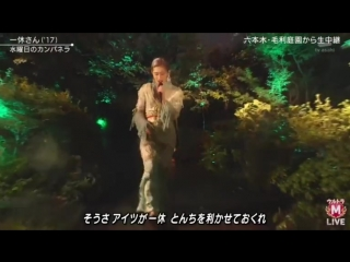 一休さん MUSIC STATION ウルトラFES 2018.mp4