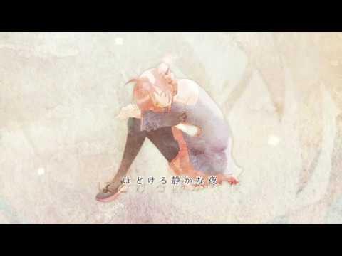 【Kasane Teto 重音テト】ひとひら【オリジナル曲】