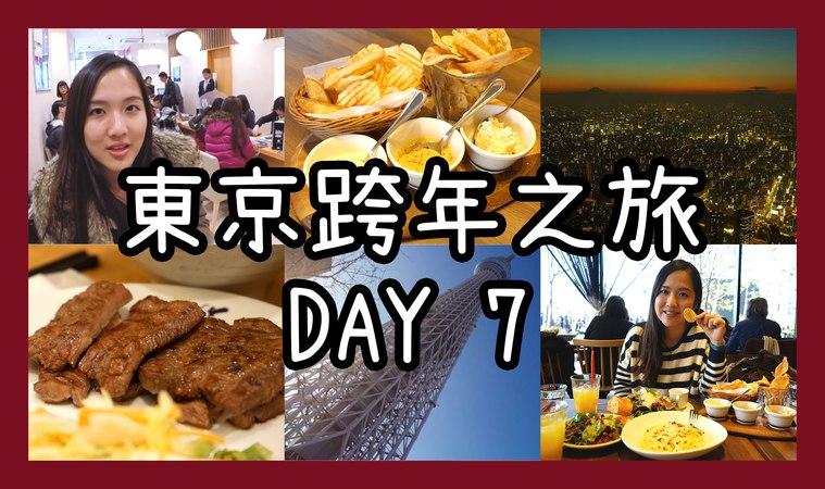 【貝遊日本】2015-16日本東京跨年之旅 DAY 7(SKYTREE晴空塔,Calbee plus Farm Dining,利久牛舌)