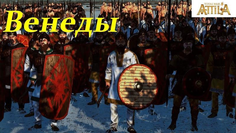 Стрим по игре Total War: Attila - Венеды.Легенда.3