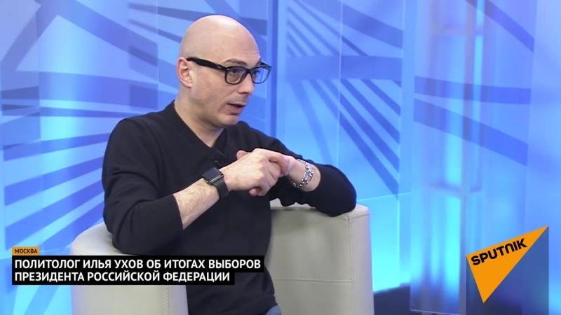 Политолог Илья Ухов об итогах выборов президента Российской Федерации. Выпуск от